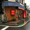 【今週のラーメン2912】 中国料理 鶏舎 (東京・池尻大橋) 冷し葱そば