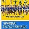 力を引き出す/原晋×原田曜平
