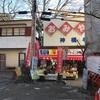 【茨城県/つくば市】⛩ガマの油で有名な『筑波山神社』に行ってみた