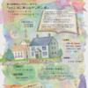 2017年1月21日(土) Richa present's 『屋根裏ひみつ基地 2017 act.1 はじまりのオリオン座』