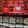 NY フラッシングにある中華店で特大「ストローで飲む小籠包」?!