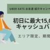 招待コード(紹介コード)をメール・LINE経由で取得する理由   Uber Eats(ウーバーイーツ)で配達初日にボーナスが貰える裏ワザ的登録手順