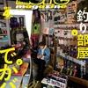 濵田崇裕(ジャニーズWEST)やTeru(MY FIRST STORY)釣り部屋公開「ルアーマガジン2021年4月号」発売!