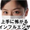 インフルエンザを上手に怖がる。『ウイルス⇔免疫⇔薬:早わかり図解!』