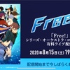 『「Free!」 Series・ORCHESTRS・CONCERT 2020』2020年 8月15日♪