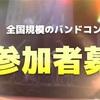 【HOTLINE2017】ショップオーディション日程決定!!【名古屋パルコ店】