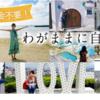 【海外旅行ひとり旅】なんちゃってだっていいじゃない?ひとり旅のススメ・・・のお話。