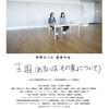 英国映画協会が選ぶ、、、日本映画年度ごとベスト1本
