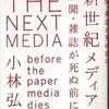 『新世紀メディア論』小林弘人(バジリコ)