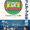 2021年4月からtvk(テレビ神奈川)で『ザ・カセットテープ・ミュージック』の放送が再開していました