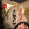 鮭の粕漬け焼