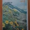 ◆『牧野富太郎植物記3 山の花』