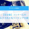 【完全版】コンドームのおすすめ人気ランキング10選【ヤリチンが選ぶ】