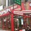 101 中東トルコの散歩道...店舗物件で