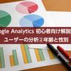 【Google Analytics初心者向け解説】ユーザーの分析②年齢と性別