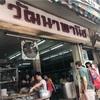 牛肉煮込みが美味しい老舗食堂ワッタナーパーニット(Wattana Panich)@エカマイ