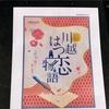 手紙が紡ぐ謎めいた恋の物語『川越 はつ恋物語』にソロで参加