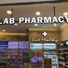 【タイ・バンコクのドラッグストア/薬局】お買い物ついでに便利!「LAB PHARMACY」
