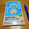 『健康寿命は歯で決まる!/著/野村洋文(のむらひろふみ)』書籍感想(書評)