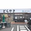 焼きたてどらやきでカフェタイム♪海のドラゴン&BLUE OSEAN COFFE(美浜町)