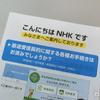 もう嫌がらせレベルじゃん! NHKからのお知らせがうざすぎる!