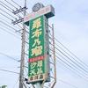 羅布乃瑠 沙羅英慕 古河店