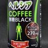 ヘルシアコーヒー無糖ブラックは体脂肪を消費とかあるけど普通に飲みやすい無糖BLACK缶コーヒーだよ
