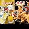 【オススメ5店】水道橋・飯田橋・神楽坂(東京)にある餃子が人気のお店