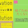 【書籍】無駄に頑張る必要なんてない!若者向けのモチベーション革命