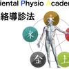 アナトミートレインから内部障害を考える。5月12&19日。東京2日間。