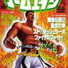 【1993年】【4月】ゲームエイジ 1993.No.2