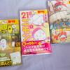 てんとう虫コミックス新装版『21エモン』刊行開始