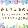 【12/13 新商品紹介vol.105】~入浴剤・シュトレンetc~