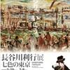 府中市美術館の長谷川利行展「七色の東京」を見る