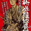 司馬遼太郎「新撰組血風録」漫画版(森秀樹)の文春ムックが発売
