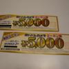 ヨドバシカメラでUQ WIMAXの契約をしたら1万円分のクーポン券が貰えたよ。