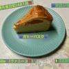 🚩外食日記(481)    宮崎   「Vanille (ヴァニーユ)」★17より、【マロンタルト】【ガトーバスク】‼️