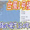 2020年|台風1号接近中〜4年ぶりの遅さ?!