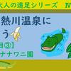 大人の遠足Ⅳ 伊豆熱川に行こう!【2日目③】(2020年02月19日)