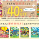 koboでガイドブック「るるぶ」などが40%割引の「年末年始旅行本フェア」