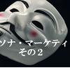 withコロナの経営戦略①ペルソナ・マーケティング[その2]