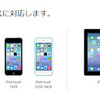 iPad版iOS7は開発遅延か、新型iPad5やiPadmini2発売まで公開されない可能性