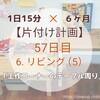 リビングの工作コーナーの机周りを片付け☆(計画 57日目)