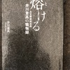 『熔ける』井川意高