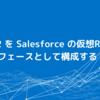 AWS EC2 を Salesforce の仮想RDBインターフェースとして構成する:CData JDBC Remorting