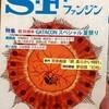 「SFファンジン」No.60