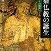 『大乗仏教の誕生 「さとり」と「廻向」』 宗教が深まる歴史