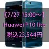 【7/27 15:00~】Huawei P10 liteが21,800円で販売されるセール開始!【gooSimseller】