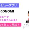 【LINE CONOMI】グルメレビューでLINEポイントがもらえる! 投稿方法や活用方法を詳しく解説