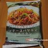 コクのあるトマトケチャップでジューシーに仕上げたソテースパゲティナポリタン